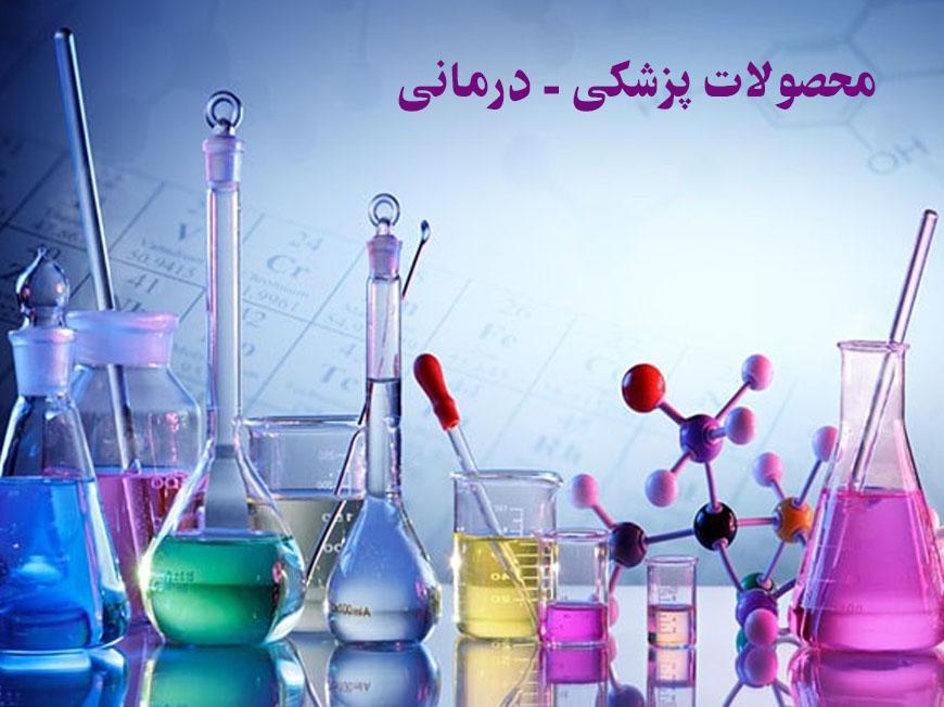 پزشکی_درمانی