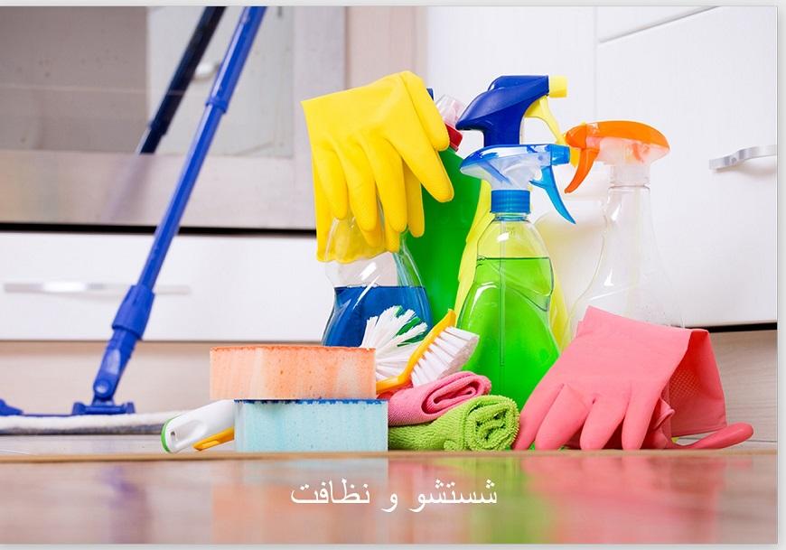شستشو و نظافت