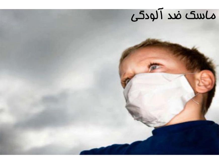 ماسک ضد آلودگی