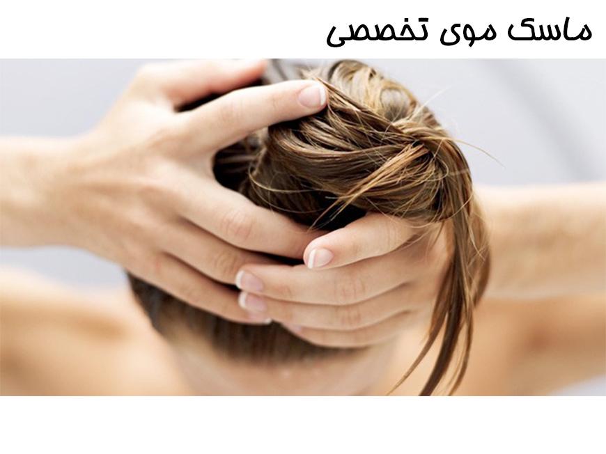 ماسک موی تخصصی